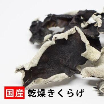 国産 乾燥 きくらげ 20g なまためきのこ/キノコ/茸/木野子 祝 木耳 キクラゲ ギフト お歳暮