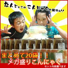 メガ盛り!おでんにも!こんにゃく徳用20袋セット【ランキング入賞】【ダイエット】【食品】【...