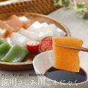 メガ盛りお徳用さしみこんにゃく3味入×5袋セット ダイエット...