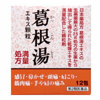 【第2類医薬品】阪本漢法の葛根湯エキス顆粒 12包