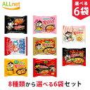 【送料無料】ブルダック炒め麺8種から選べるお試し6袋セット! ブルダック炒め麺、チャ