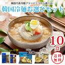 【送料無料】韓国冷麺4種類からお選び10袋セット 冷麺 韓国/冷麺 セット/冷麺スープ/