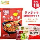 【送料無料】即席ラッポッキ 404g 2-3人前 簡単調理 ドンウォン トッポキ おやつ 辛い 韓国料理