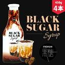 【新発売・送料無料】ブラックシュガー 黒糖シロップ 450g×4本セット コーヒー タピオカ 黒糖ガムシロップ 黒砂糖