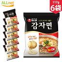 【送料無料】カムジャ麺 117g×6袋 ジャガイモ麺 ジャガイモラーメン カムジャメン じゃがいも 韓国ラーメン ラーメン らーめん 乾麺 インスタントラーメン