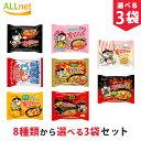【送料無料】ブルダック炒め麺8種から選べるお試し3袋セット!