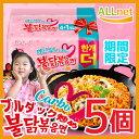 【三養】カルボブルダック炒め麺 130g×5個セット/Carbo Spicy Chicken Roasted Noodles/130g ハラル(ハラール)HALAL