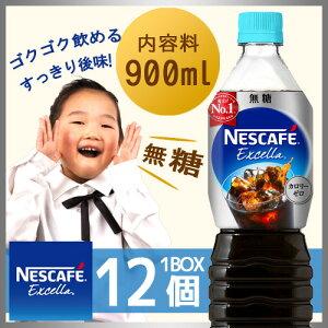 価格.com - ネスレ ネスカフェ エクセラ ボトルコー …
