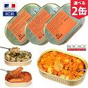 【送料無料】フランス軍レーション主食 3種から選べる2缶セッ...