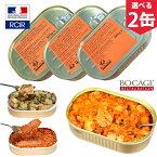 【送料無料】フランス軍レーション主食 3種から選べる2缶セット 非常食 ミリメシ 戦闘糧食 Bocage フランス料理 ポークサラダ チキンカリー ルガイユ・ソシス