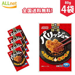 【全国送料無料】昭和 パリッジュー から揚げ粉 80g×4袋セット から揚げ 調味料 中華風 ころも から揚げ粉