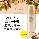 【韓国コスメ】『TONYMOLY・トニーモリー』 フローリアニュートラエネルギー乳液(エマルジョン)