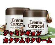 ジャミンギョン クレマカラコールオリジナル かたつむり クリーム カタツムリ エスカルゴ カラコールクリーム