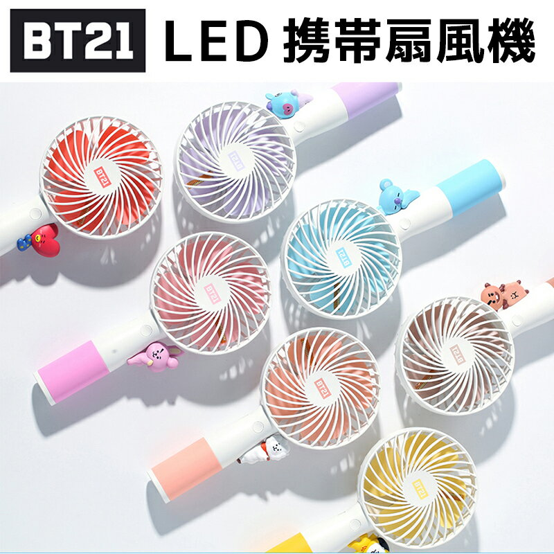 扇風機・サーキュレーター, ポータブル送風機 BT21 LED BT21 HANDY FAN LINE FRIENDS
