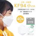 【KF94韓国マスク】小さめ・子供用|認証・正規品など高品質で高性能なおすすめは?