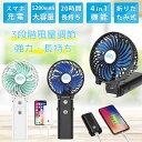 【最強モデル】「4in1機能搭載」携帯扇風機 5200mAh...
