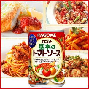 【送料無料】カゴメ 基本のトマトソース 295g×12個
