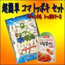もちもちでとても美味しいトッポキラーメンより簡単作りやすいトッポッキ【韓国食品・韓国お餅...