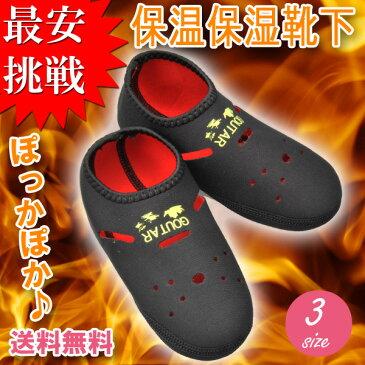 保温保湿【冷え取り靴下】2万個完売!ポッカポカ♪【GOUTAR】保温保湿靴下 保湿 冷えとり 冷え取り靴下 発熱ソックス 防寒/ウインタースポーツにも◎選べる3サイズ 男女兼用 保温保湿靴下02P03Sep16