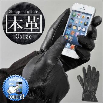 1万個完売!【スマホ手袋】iPhoneiPadスマートフォンタッチパネル対応本革羊革ラムレザー手袋メール便送料無料P12Sep14
