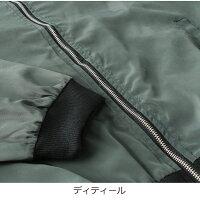 MA-1カジュアルジャケット