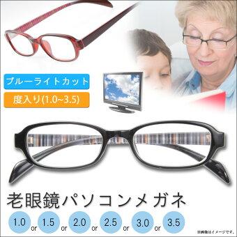 【ブルーライトカット】老眼鏡メガネPC用メガネ老眼鏡パソコンメガネ軽量フレーム青色光カットブルーライトカットレンズPCめがね