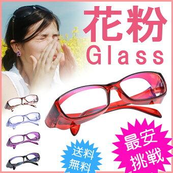 【ブルーライトカットレンズ使用・UVカット99%・花粉メガネ形状】春夏秋冬、外も内も。目の天敵をこれ一つで守り抜く新型メガネ!3WAYメガネ!