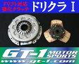 GT-1製 強化クラッチカバー&メタルディスクSET ドリクラ1 JZX100 マーク2 チェイサー ツアラーV 1JZ-GTE