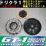 GT-1製 強化クラッチカバー&メタルディスク 軽量フライホイールSET ドリクラ1 JZX100 マーク2 チェイサー ツアラーV 1JZ-GTE