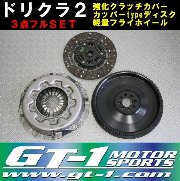 駆動系パーツ, トランスミッション GT-1 SET 2 JZX90 2 V 1JZ-GTE