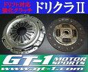 GT-1製 強化クラッチカバー&カッパーミックスTypeディスクSET ドリクラ2 SUBARU BRZ ZC6 FA20