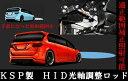 KSP製HID光軸調整ロッド☆ダウンサス車高調装着時に☆ZWA10 LEX...