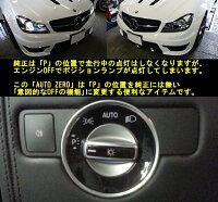 Mercedes-BenzベンツW176Aクラス用【AUTO-ZERO】オートゼロA180A250A45AMG