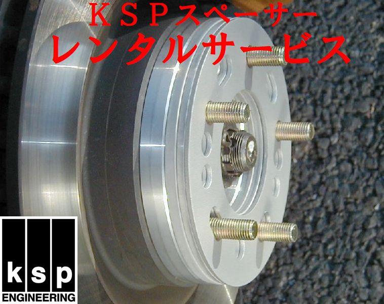 【業界初】KSP製 レンタルスペーサー(調整式) 100-5H-1.25 片側1組