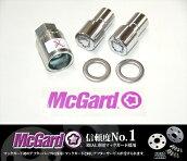 McGard社製KSP10mmワイドオフセットスペーサーキット専用ホイールロックナットキット