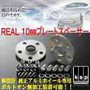 レクサスGS350☆REAL☆純正ホイール専用10ミリスペーサー