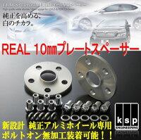 REAL☆レクサストヨタ純正ホイール専用10ミリスペーサー