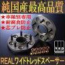 SUZUKI スイフトスポーツ ZC32S ☆REAL☆車種別専用ワイドトレッドスペーサー25ミリ