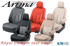 アルティナ車種別専用設計/セミオーダータイプ自分だけのオリジナルシートカバーをカスタマイズ...