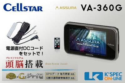 6大特典プレゼント!最新データにも対応!Cellstar ASSURA 最新レーダー/最新機能「ブレインシ...