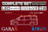 [販売終了]【80系ノア/ヴォクシー】GARAX ハイブリッドLEDコンプリートセット