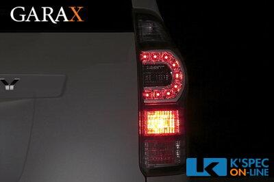 ギャラクス人気スモールライトを4灯化!ブレーキランプ部分をスモール点灯させて広範囲アピール...