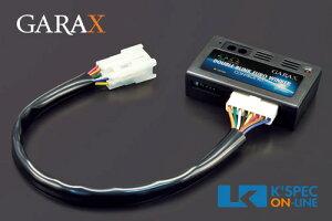 GARAXダブルブリンクユーロウィンカーコントロールキット
