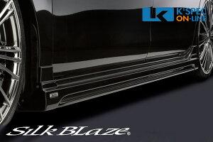 SilkBlazeLynxサイドステップ【純正色塗装】タントカスタムLA600S/LA610S