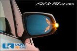 SilkBlaze ウィングミラー トリプルモーション【30系アルファード/ヴェルファイア】
