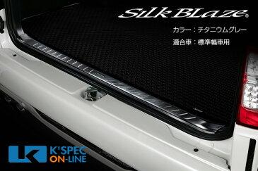 SilkBlaze ステンレスラゲージスカッフプレート 200系ハイエース/標準車 [チタニウムグレー]
