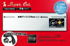 YUPITERU Super Cat 最新レーダーとOBD2アダプターをセットで!レーダーの全機能を引き出すOBD2...