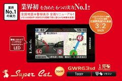 今ならLEDポジションバルブプレゼント中YUPITERU Super Catシリーズ最新ワンボディタイプ大画面...