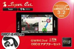 LEDポジションバルブ プレゼントYUPITERU Super Cat 最新レーダーとOBDIIアダプターをセットで...