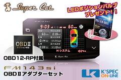 YUPITERU Super Cat 最上位レーダーとOBDIIアダプターをセットで!レーダーの全機能を引き出すO...